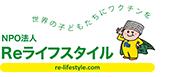 NPO法人Reライフスタイル