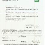 横浜セレモ㈱様贈呈式寄付金