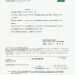 北清商事㈱大丸松坂屋様分