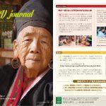 JCVジャーナルVol.08_表1表4