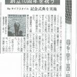 H29.2.6循環経済新聞掲載記事