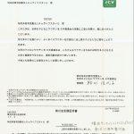 横浜サンセット21ライオンズクラブ様