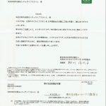 横浜金沢東ロータリークラブ講演分