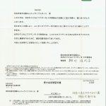 神奈川県立中井やまゆり園様贈呈式寄付金