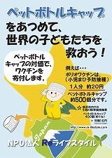 ペットボトルキャップリサイクル事業ポスター